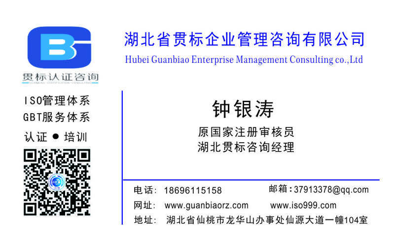 知识产权贯标认证证书