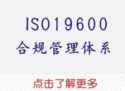 合规ISO管理体系认证